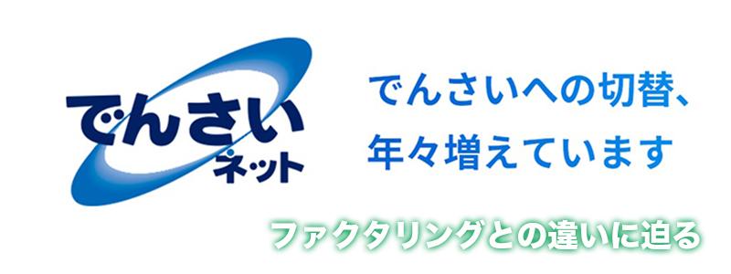 でんさいネットのロゴ