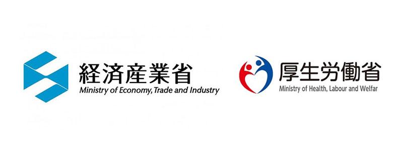 経済産業省と厚生労働省