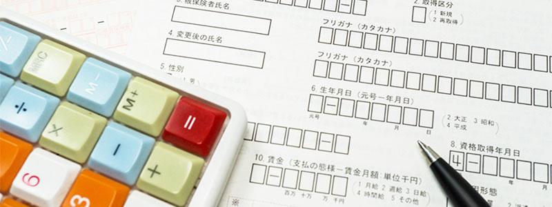 電卓と申請書類