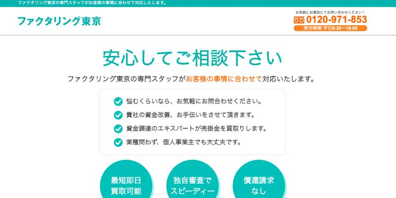 ファクタリング東京のサイトキャプチャ