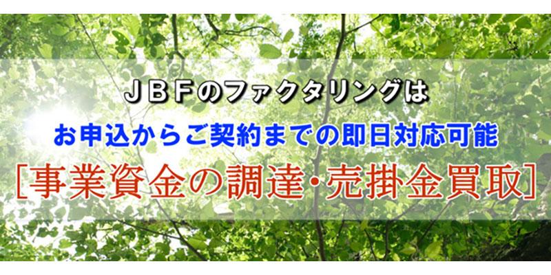 JBFのサイトキャプチャ