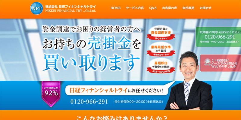 日経フィナンシャルトライのサイトキャプチャ