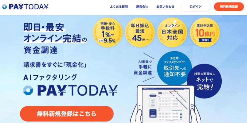PayTodayのサイトキャプチャ